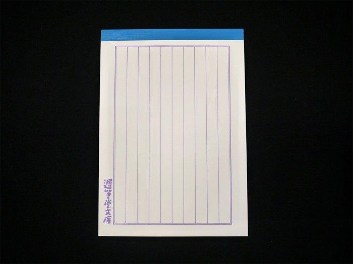 遅筆堂用箋の写真