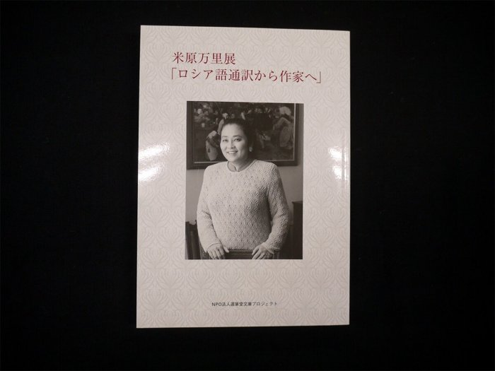 図録 米原万里展「ロシア語通訳から作家へ」の書影